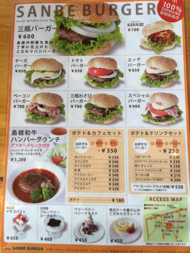Iwami, ohda, Sanbe, burger, local food, delicious