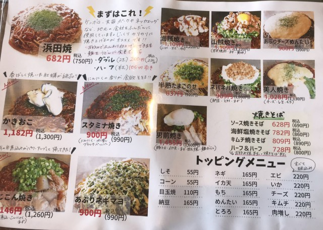 youkiya menu 1