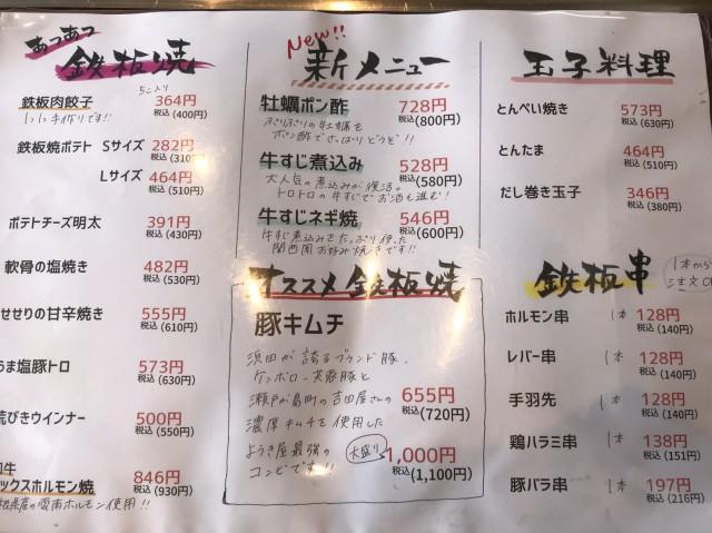 youkiya menu 2